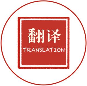 Translation 翻译
